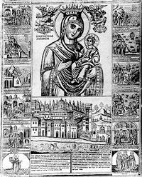 Богоматерь Иверская со сказанием и видом Иверского монастыря на Афоне. Галла (Магдебург, Германия), июль 1805 г.