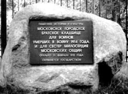 Памятный камень при входе на территорию мемориала Первой мировой войны