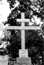 Крест памяти мучеников протоиерея Иоанна Восторгова и епископа Ефрема, расстрелянных 23 августа 1919 г. Ограда храма Всех Святых на Соколе