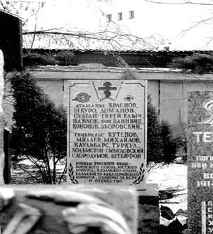 Мемориальная плита с именами белых казачьих генералов, часть из которых в 1945 г. служила у генерала Власова. Ограда храма Всех Святых на Соколе. Москва