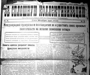Газета Веневского уезда «За сплошную коллективизацию». 1930 г.