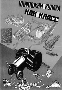 Плакат 1930-х гг.