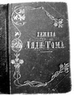 «Хижина дяди Тома». Антикварное издание