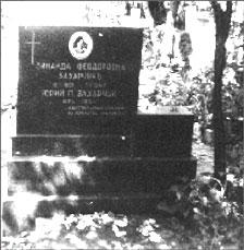 София. Центральное городское кладбище. Могила Ю.П.Захарчука