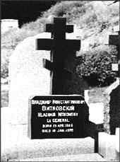 Пригород Сан-Франциско-Колмо. Сербское кладбище. Могила генерала-лейтенанта В.К.Витковского