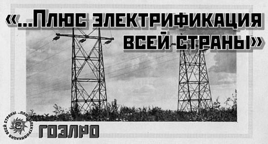 История развития электроэнергетики