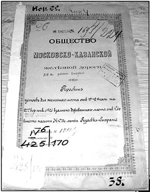 Один из документов Общества Московско-Казанской железной дороги