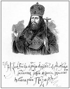 Портрет патриарха никона с подписью